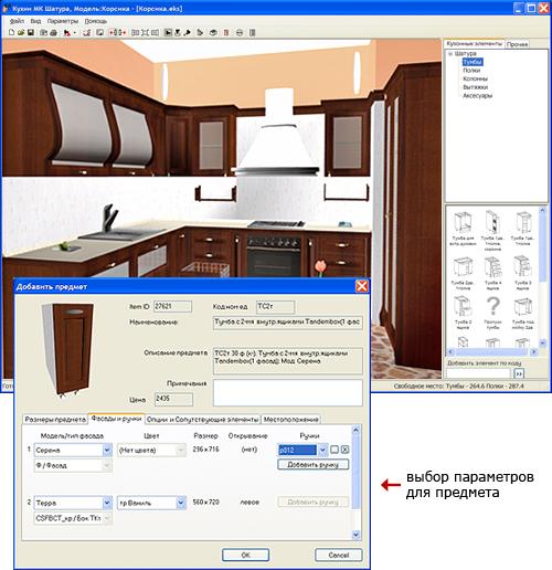 Программа для расстановки мебели outline3d